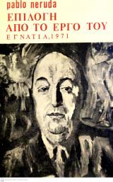 Pablo Neruda Επιλογή από το Εργο του