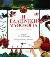 Η ελληνική μυθολογία σε παραμύθια για παιδιά