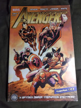 Avengers τόμος #1