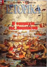 Ιστορικά - περιοδικό (89 τεύχη)