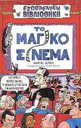 Το μαγικό σινεμά