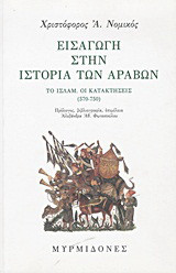 Εισαγωγή στην ιστορία των Αράβων