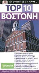 Σετ Ταξιδιωτικός Οδηγός Top 10 Βοστόνη & Χάρτης Eurocart