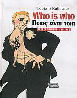 Who is who, ποιος είναι ποια