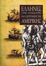 Έλληνες στην ανακάλυψη και εξερεύνηση της Αμερικής