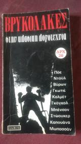 Βρυκόλακες στην κλασική λογοτεχνία