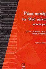 Ρώσοι ποιητές του 20ού αιώνα