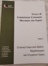 Τέχνες 2:Επισκόπηση Ελληνικής Μουσικής και Χορού_Ελπ 40/Ε