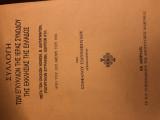 Συλλογή των εγκυκλίων της Ιεράς Συνόδου της εκκλησίας της Ελλάδος μετά των οικείων νόμων, Β. διαταγμάτων, υπουργικών εγγράφων, οδηγιών κτλ.