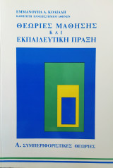 Θεωρίες μάθησης και εκπαιδευτική πράξη τόμος Σ' συμπεριφοριστικές θεωρίες