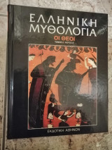 Ελληνική Μυθολογία Οι Θεοί Τόμος β