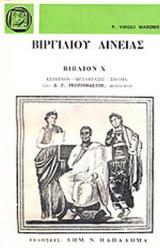 Βιργιλιου Αινειας  (Βιβλιο Χ)