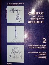 Οδηγός για τη λύση προβλημάτων Φυσικής - Τόμος 2