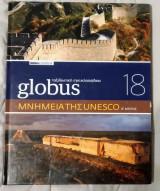 Μνημεία της Unesco 18 - Αμερική, Ασία, Αφρική & Ωκεανία (Β' Μέρος)