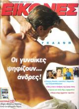 Περιοδικό Εικόνες τεύχος 510