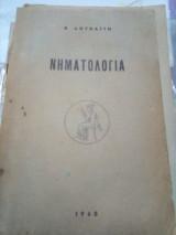 Νηματολογια λουκαιτη 1960