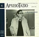 ΑΡΧΕΙΟΤΑΞΙΟ ΤΕΥΧΟΣ 6 - ΜΑΙΟΣ 2004