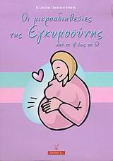 Οι μικροαδιαθεσίες της εγκυμοσύνης