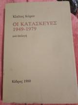 ΟΙ ΚΑΤΑΣΚΕΥΕΣ.1949-1979