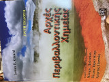 Αρχές περιβαλλοντικής χημείας
