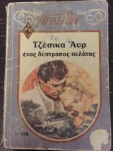 Ένας δύστροπος πελάτης, Άρλεκιν Συλλογή 478
