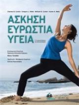 Άσκηση Ευρώστια Υγεία