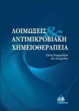 Λοιμώξεις & αντιμικροβιακή χημειοθεραπεία
