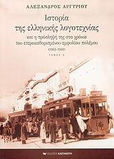 Ιστορία της ελληνικής λογοτεχνίας και η πρόσληψή της στα χρόνια του ετεροκαθορισμένου εμφυλίου πολέμου 1945-1949
