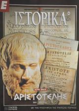 Αριστοτέλης  Μέρος Α΄  Ιστορικά Ελευθεροτυπίας τεύχος 263