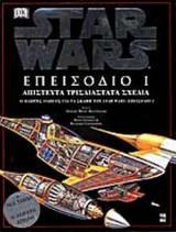 STAR WARS - ΑΠΙΣΤΕΥΤΑ ΤΡΙΣΔΙΑΣΤΑΤΑ ΣΧΕΔΙΑ