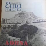 Αθήνα φωτογραφικές όψεις του 19ου αιώνα Επτά ημέρες