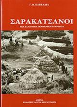 ΣΑΡΑΚΑΤΣΑΝΟΙ