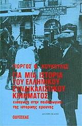 Για μια ιστορία του ελληνικού συνδικαλιστικού κινήματος