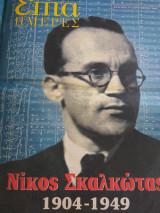 Επτα ημερες-κρατικες ορχηστρες, Το ελαφρο ελληνικο τραγούδι, Νικος Σκαλκωτας