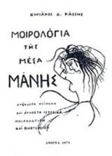 ΜΟΙΡΟΛΟΓΙΑ ΤΗΣ ΜΕΣΑ ΜΑΝΗΣ (ΠΡΩΤΟΣ ΤΟΜΟΣ)