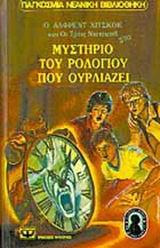 Ο Άλφρεντ Χίτσκοκ και οι τρεις ντετέκτιβ στο μυστήριο του ρολογιού που ουρλιάζει