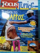 Περιοδικό focus junior τεύχος 2