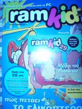 Περιοδικό ramkid Οκτώβριος 2007 τεύχος 29.