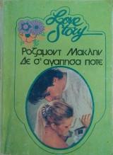 Δε σ' αγάπησα Ποτέ Love Story Νο 510