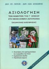 Αξιολόγηση των μαθητών της Γ' Λυκείου στη Νεοελληνική Λογοτεχνία