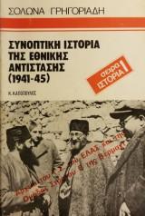 ΣΥΝΟΠΤΙΚΗ ΙΣΤΟΡΙΑ ΤΗΣ ΕΘΝΙΚΗΣ ΑΝΤΙΣΤΑΣΗΣ 1941-1945