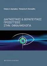 Διαγνωστικές και θεραπευτικές προσεγγίσεις στην οφθαλμολογία