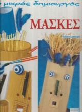 Ο Μικρός Δημιουργός - Μάσκες