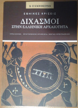 Διχασμοί στην ελληνική αρχαιότητα