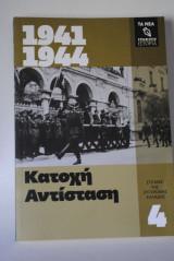 Κατοχή - Αντίσταση (1941-1949)
