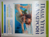 Παιδι, υγεία και ανατροφή Τεύχος 57