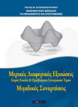 Μαθηματικές μέθοδοι για μηχανικούς και επιστήμονες. Μερικές Διαφορικές Εξισώσεις, Μιγαδικές συναρτήσεις