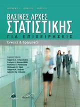 Βασικές Αρχές Στατιστικής για Επιχειρήσεις-Έννοιες και Εφαρμογές