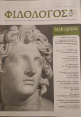 Φιλόλογος, Τεύχος 134, Οκτώβριος - Δεκέμβριος 2008