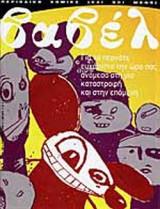 ΒΑΒΕΛ ΤΕΥΧΟΣ 196 - ΝΟΕΜΒΡΙΟΣ 2000